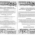 Programme de l'événement pages 5 et 6 [9 juin 2005]